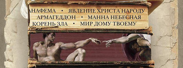 Библеизмы в современной русской речи. Как их правильно понимать и употреблять