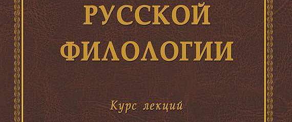 Основы русской филологии. Курс лекций