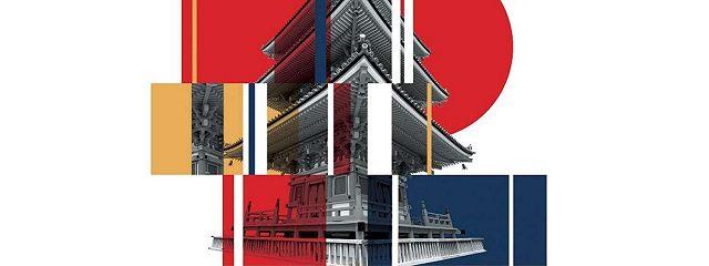 Япония. Введение в искусство и культуру