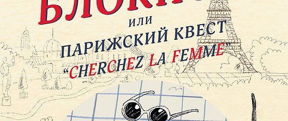 Красный блокнот, или Парижский квест «Cherchez la femme»
