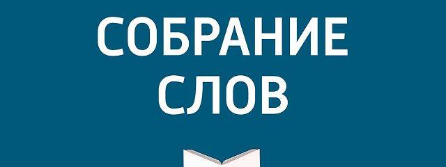 Большое интервью Геннадия Хазанова