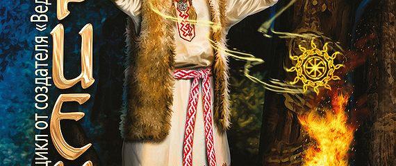 Аркаимский колдун