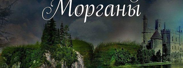 СокровищаФеи Морганы. Проклятые артефакты
