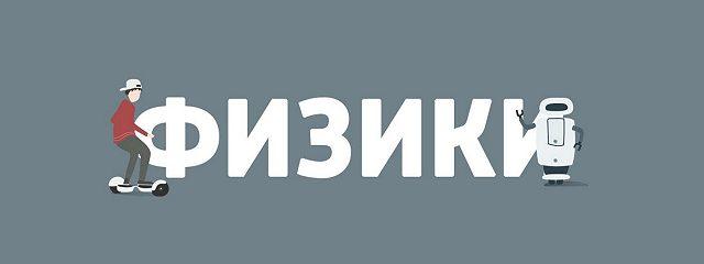 История русских изобретений