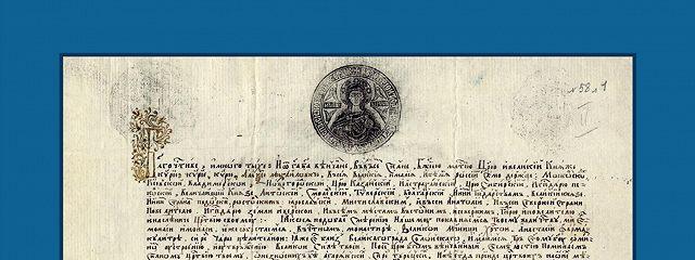 Христианский Восток и Россия. Политическое и культурное взаимодействие в середине XVII века