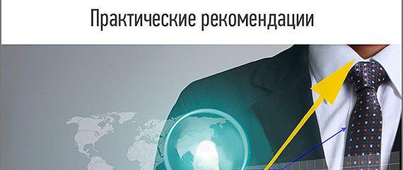 Управление операционными рисками банка: практические рекомендации