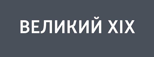 Русский язык в XIX веке