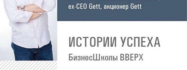 Интервью с Владимиром Файзулиным, бизнесменом основателем компании Interzet и Живая вода, предпринимателем, заработавшим сотни миллионов рублей
