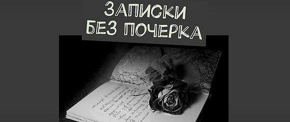 Записки без почерка