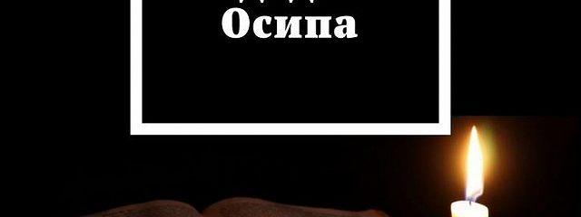 Заговоры деда Осипа