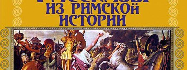 Рассказы из Римской истории