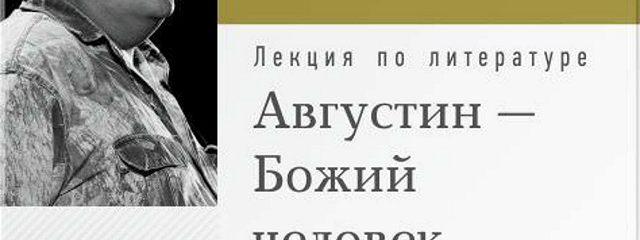 Лекция «Августин – Божий человек»