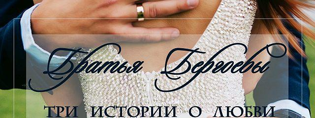 Братья Бергоевы: Три истории о любви