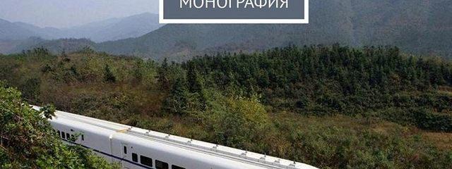Железнодорожный транспорт Китая: состояние иперспективы развития. Монография