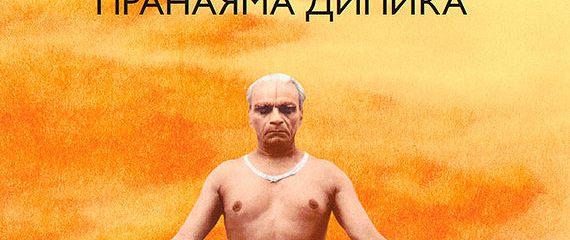 Прояснение Пранаямы. Пранаяма Дипика