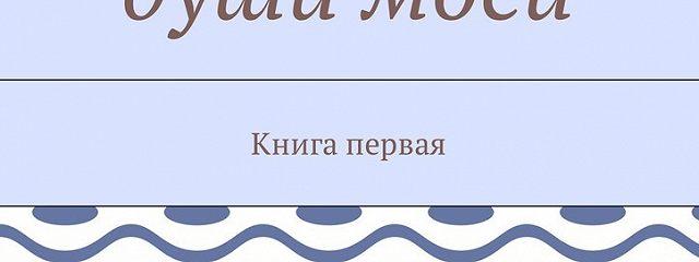 Крик души моей. Книга первая