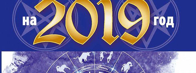 Крайон. Послания для каждого знака Зодиака на 2019 год