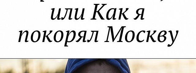 Алкогольные приключения, или Как я покорял Москву