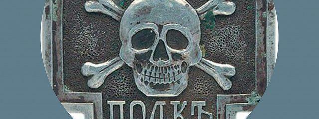 Подъесаул гундоровского полка