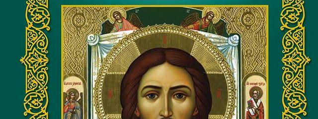 Настольная книга православного верующего. Таинства, молитвы, богослужения, посты, устройство храма