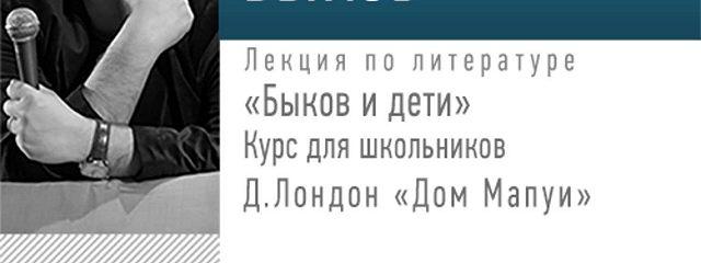 """Лекция «Быков и дети. Д. Лондон """"Дом Мапуи""""»"""