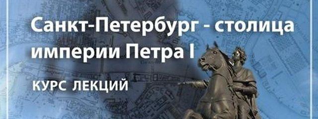 Санкт-Петербург начала XX века. Эпизод 2