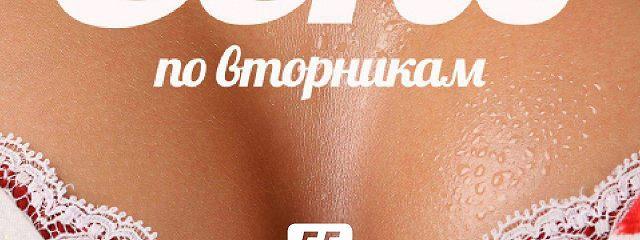 «Секс повторникам» без Ольги Маркиной эфир от23сентября 2014 года