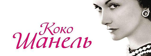 Коко Шанель. Жизнь, рассказанная ею самой