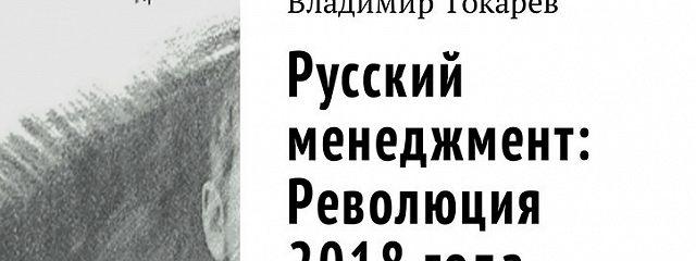 Русский менеджмент: Революция 2018 года (19). Дайджест по книгам и журналам КЦ «Русский менеджмент»