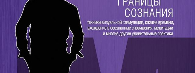 Менталист. 175 способов расширить границы сознания