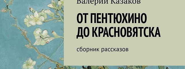 От Пентюхино до Красновятска. Сборник рассказов
