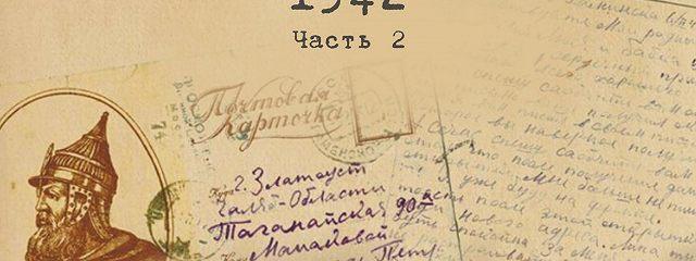 Полевая почта – Южный Урал. 1942. Часть 2