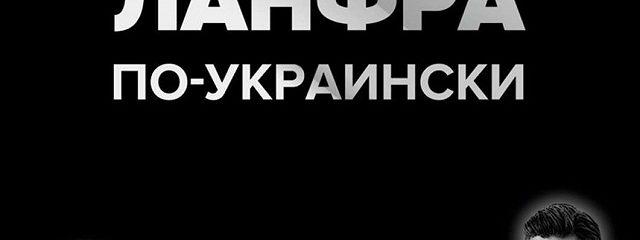 ЛАНФРЕН-ЛАНФРА по-украински