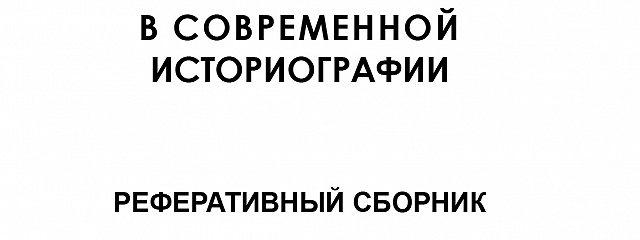 Великая Отечественная война в современной историографии