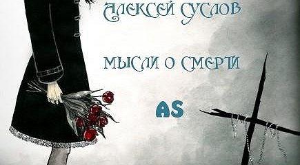 Мысли о смерти AS