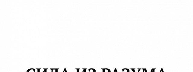 СИЛА изРАЗума. Горе отума. 3книга, часть2 серии книг «Помню истину»