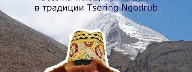 Методика тибетского виброакустического массажа поющими чашами втрадиции Tsering Ngodrub