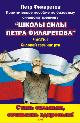 Практическое пособие по базовому силовому тренингу Школы силы Петра Филаретова