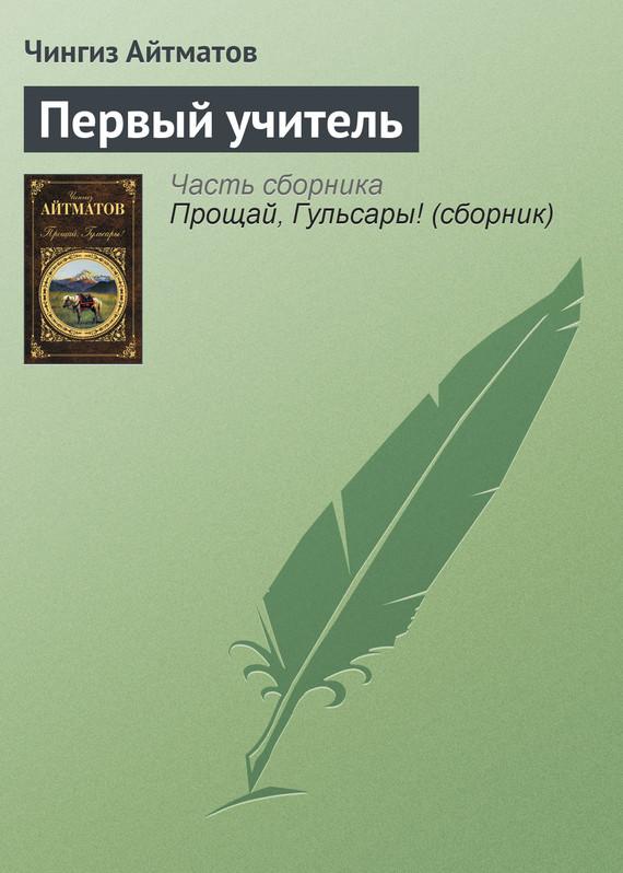 Чингиз Айтматов Первый учитель