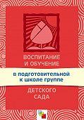 Т. С. Комарова - Воспитание и обучение в подготовительной к школе группе детского сада. Программа и методические рекомендации