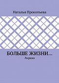 Наталья Прокопьева -Больше жизни… Лирика