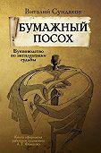 Виталий Сундаков -Бумажный посох. Буквоводство по эксплуатации судьбы