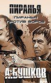 Александр Бушков -Пиранья против воров