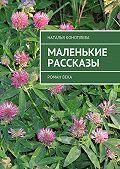 Наталья Коноплева -Маленькие рассказы. Романвека
