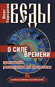 Олег Торсунов - Веды о силе времени. Практические рекомендации для процветания