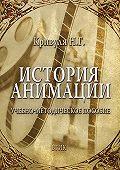 Наталья Кривуля -История анимации