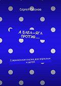 Сергей Глазков -АБаба-яга против… Современная сказка для взрослых идетей