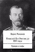 Борис Романов -Николай II и Россия до 1917 года