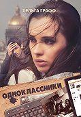 Хельга Графф -Одноклассники