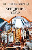 Андрей Воронцов -Крещение Руси